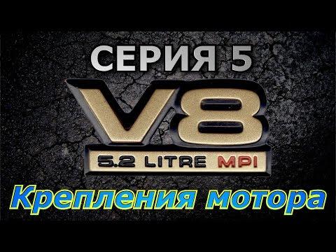 Проект V8 - Серия 5 - Изготовление креплений мотора 5.2 для установки в Musso