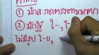 getlinkyoutube.com-ข้อสอบภาษาไทยO-NET ม.3 ,ปี2552 ,ตอน03