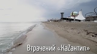 getlinkyoutube.com-Втрачений «КаZантип»