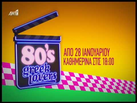ΑΝΤ1 80s lovers trailer