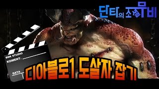 getlinkyoutube.com-【 디아블로1 】 HD리마스터 도살자 잡아보기.벨제붑모드 ◆단타TV 디아1 DIABLO1 HD BELZEBUB_butcher◆