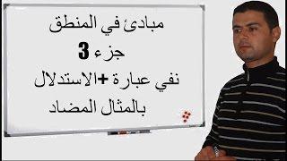 Logique et raisonnement 1 bac مبادئ في المنطق جزء 3 نفي عبارة الاستدلال بالمثال المضاد