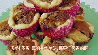 山核桃餡餅Pecan Tartlets