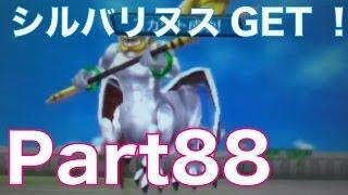 getlinkyoutube.com-ドラゴンクエストモンスターズ2 3DS イルとルカの不思議なふしぎな鍵を実況プレイ!part88 セルゲイナスの転生モンスター・シルバリヌスゲット!