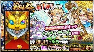getlinkyoutube.com-【モンスト】激獣神祭ガチャ!ナイチンゲールとウリエル狙いで50連!