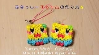 getlinkyoutube.com-【修正版(new version)】「ふなっしー」チャームの作り方☆(Rainbow Loom)