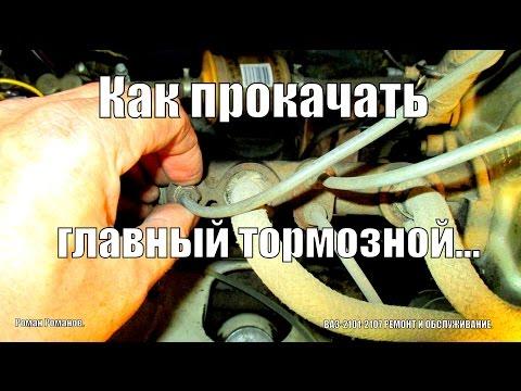 Как прокачать главный тормозной или почему не прокачиваются тормоза.
