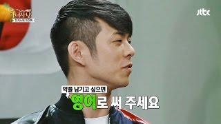 """getlinkyoutube.com-빈지노 """"악플 남기려면 영어로 써 주세요"""" 쏘~ 쿨! 마녀사냥 116회"""