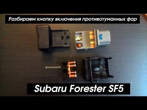 Разбираем кнопку противотуманок Subaru
