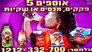 פרסומת לקרלו (2001)