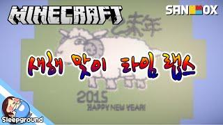 getlinkyoutube.com-새해 복 많이 받으세요!! [마인크래프트: 새해 맞이 타임랩스] - Minecraft Time Lapse - [잠뜰]