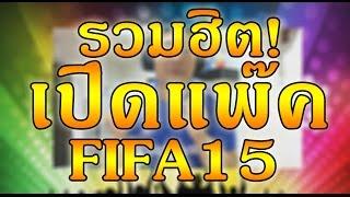 getlinkyoutube.com-ห้ามพลาด!! รวมชอตเด็ดเปิดแพ๊คฟีฟ่า15!!! FIFA15 PACK OPENING