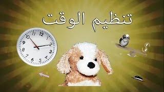 الحلقة 1- مول الكلب  -  تنظيم الوقت - Mol Lkelb-