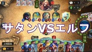 getlinkyoutube.com-【シャドウバース】Masterランクマッチ!サタンVSエルフ!【Shadowverse】