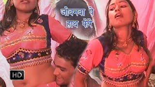 getlinkyoutube.com-Jobanwa Pea Hath Fere | जोबनवा पे हाथ फेरे  | Tarabano Faijabadi | Bhojpuri Hot Songs