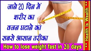 getlinkyoutube.com-How to lose weight fast in hindi in 20 days ast home within a week quickly in 20 days tips