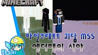 getlinkyoutube.com-[블루위키] 색반전! 엔더맨의 시야 괴담! 마인크래프트 괴담 MSS (Minecraft Strange Story)