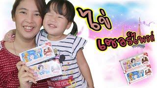getlinkyoutube.com-รีวิว ของเล่น เปิดไข่ช็อคโกแลต | Surprise Eggs | Disney  | แม่ปูเป้ เฌอแตม Tam Story