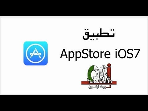 متجر التطبيقات في iOS 7