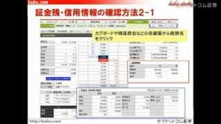 信用取引入門(13)~証金残・信用情報~