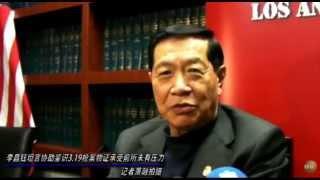 getlinkyoutube.com-李昌钰在洛杉矶谈3.19枪案 不再参与该案物证鉴识