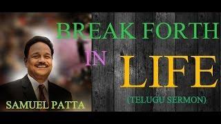 Break Forth In LIFE    Pastor Samuel Patta - Kings Temple    Telugu Christian Messages   