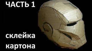 getlinkyoutube.com-КОСТЮМ ЖЕЛЕЗНОГО ЧЕЛОВЕКА. часть1. Склейка картонной модели