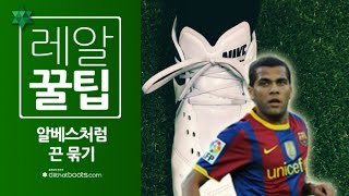 getlinkyoutube.com-[레알꿀팁] 알베스처럼 끈 묶기 (How to tie football boots like 'Dani Alves')
