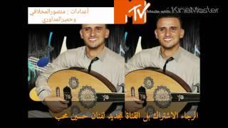 يعاطشه والماء بطاقة الخل للفنان حسين محب طررب