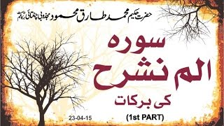 getlinkyoutube.com-Surah Alam Nashrah Ki Barkat Part 01 Hakeem Tariq Mehmmod Ubqari