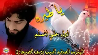 يوسف الصبيحاوي و علي المسلم ياطيره  روعه لالالاتفةتكم تفلش
