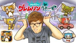 getlinkyoutube.com-首もげる!?はちゃめちゃ!グレムリンうぉーずやってみた!【ヒカキンゲームズ】