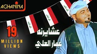 getlinkyoutube.com-عمار العلي - عشايرنه - Amar Al-Ali - Ashaierna