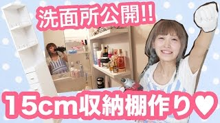 getlinkyoutube.com-【DIY☆Shelf】洗面所公開!15cmすき間収納棚作りに挑戦してみた☆  DIY 15 cm Shelf making