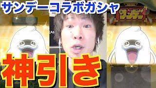 getlinkyoutube.com-【妖怪ウォッチぷにぷに】サンデーコラボガシャで神引きキターーー!【TUTTI】