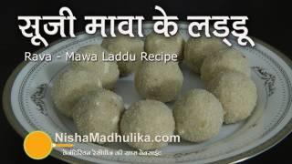 Sooji Khoya Ladoo Recipe - Suji Mawa Laddu - Rawa and Mawa Laddoos