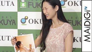 getlinkyoutube.com-壇蜜、カメラマンは「汗だく」 撮影エピソード明かす エッセイ集「壇蜜歳時記」発売記念イベント1