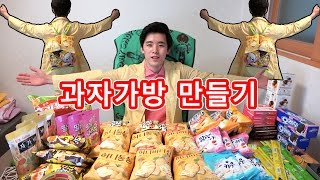 getlinkyoutube.com-과자가방을 만들어보았다 - 허팝(어린이날 이벤트는 종료되었습니다)(How to make snacks bag - Heopop)