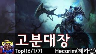 getlinkyoutube.com-고분대장 - 헤카림 하이라이트 영상 / Hecarim Highlights