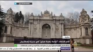 """getlinkyoutube.com-حكاية .. قصر الخلفاء """"دولمة بهجة سراي"""" في مدينة إسطنبول"""
