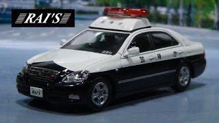 RAI'S 1/64 トヨタ クラウン 警視庁遊撃特別警ら 撃55