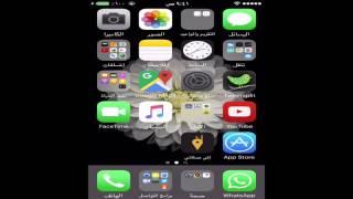getlinkyoutube.com-إلغاء المزامنة في سجل المكالمات في الايفون