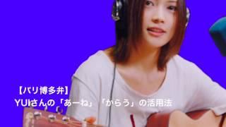 getlinkyoutube.com-【バリ博多弁】YUIさんの「あーね」「からう」の活用法