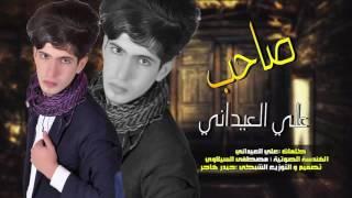 getlinkyoutube.com-قصيده حماسية خرافية تفلش عن صحبان - المنشد علي العيداني - صاحبي  - 2017