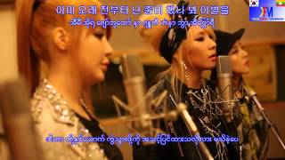 getlinkyoutube.com-2ne1 - lonely myanmar sub