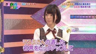 getlinkyoutube.com-橋本奈々未 桑田真澄が大好きすぎて号泣 清原和博 Nogizaka46