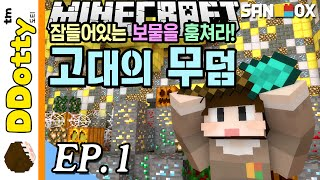 getlinkyoutube.com-도굴꾼 도티!! [고대의 무덤: 함정 탈출맵 #1편] 마인크래프트 Minecraft - Ancient Tomb - [도티]