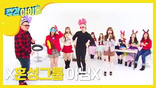getlinkyoutube.com-주간아이돌 - (Weekly Idol EP.230) Christmas Special Lovelyz Sing 'Orange Caramel - Aing♡'