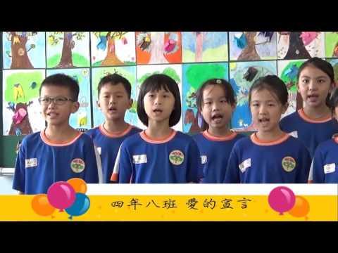 桃園市中壢區新明國小-104學年度「愛師大聲公」0924播正式版
