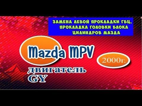 Замена Левой Прокладки ГБЦ Мазда мпв. Прокладка головки блока цилиндров.